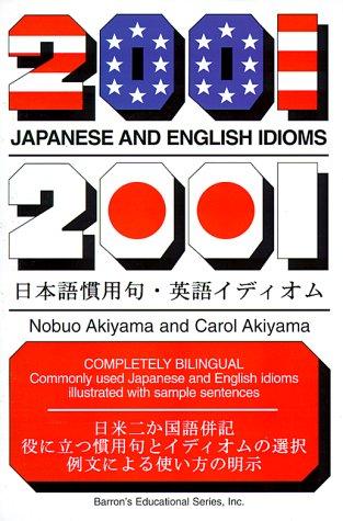 2001 Japanese and English Idioms (2001 Idioms Series)