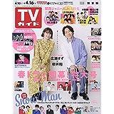 週刊TVガイド 2021年 4/16号
