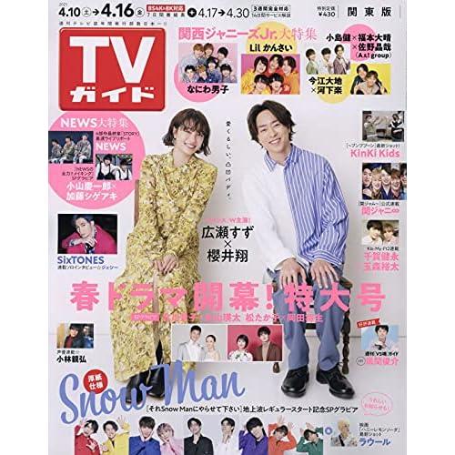週刊TVガイド 2021年 4/16号 表紙画像