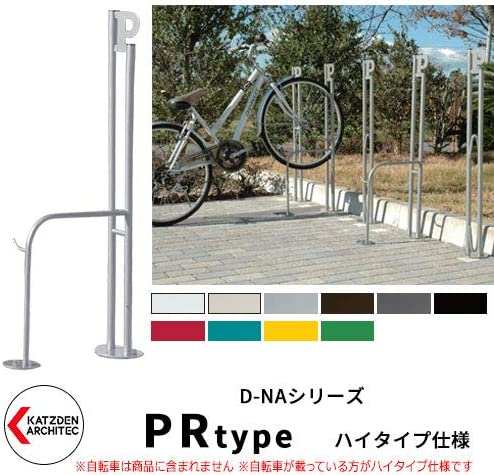 D-NA PRタイプ シルバー パイプロッド型(高位置用) 床付タイプ サイクルスタンド