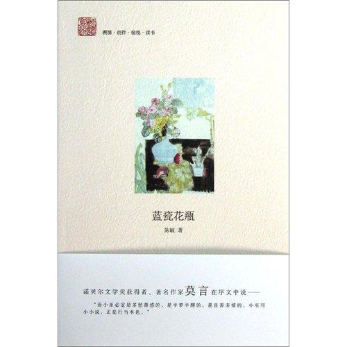 Blue Porcelain Vase (Chinese Edition) ebook