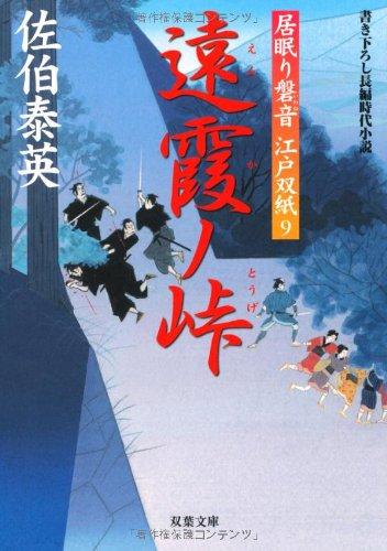 遠霞ノ峠 ─ 居眠り磐音江戸双紙 9 (双葉文庫)