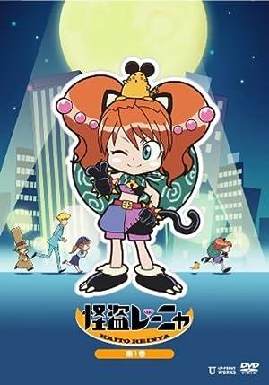 怪盗レーニャ DVD