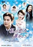 [DVD]私の恋人、誰かしら DVD-BOX1