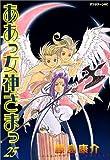 Ah! My Goddess Vol. 25 (Aa  Megamisama) (in Japanese)