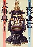 Uesugi Kenshin daijiten (Japanese Edition)