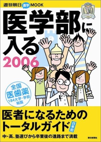 Enter medical school - total guide to become a doctor (2006) (Weekly Asahi MOOK) (2005) ISBN: 4022745029 [Japanese Import]