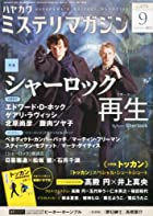ミステリマガジン 2012年 09月号 [雑誌]