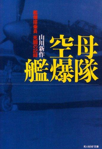 空母艦爆隊―艦爆搭乗員死闘の記録 (光人社NF文庫)