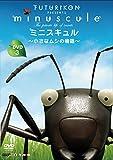 Animation - Minuscule Vol.3 [Japan DVD] VDKD-14003
