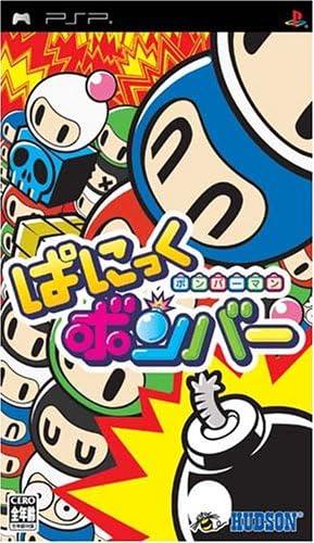 ボンバーマン ぱにっくボンバー - PSP