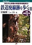 鉄道廃線跡を歩く〈8〉 JTBキャンブックス