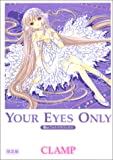 Your eyes only: Chii Photographics (Chobits Art Book) Special Edition (Your eyes only: Chii Fotogurafikkusu. Special Edition.) (in Japanese)