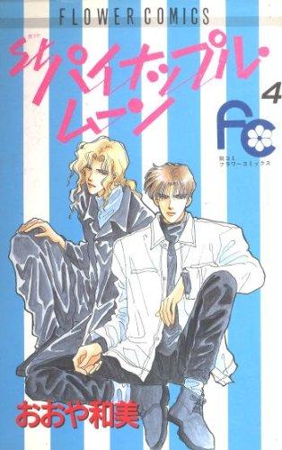St.パイナップル・ムーン (4) (別コミフラワーコミックス)