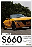 ホンダS660パート2 (エンスーCARガイドDIRECT)