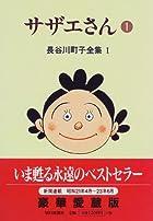長谷川町子全集 (1)  サザエさん 1