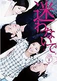 [DVD]迷わないでDVD-BOX1