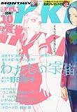Monthly IKKI [2013 October]
