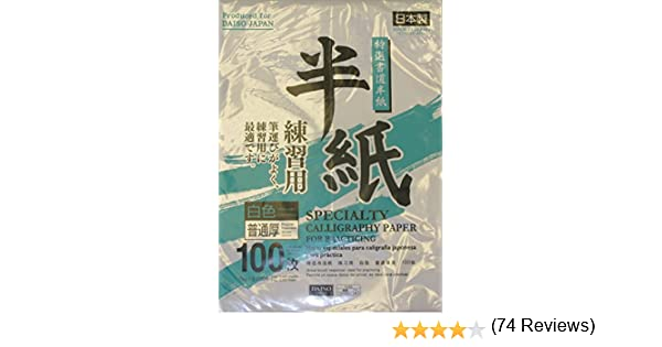 Amazon.com: 100 sheets Japanese Chinese Calligraphy Rice Paper