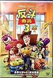 Toy Story 3 By Pixar Language:English,Cantonese,Mandarin.Subtitle:English,Chinese,Bahasa,Malay.(imported From Hong Kong)region 3