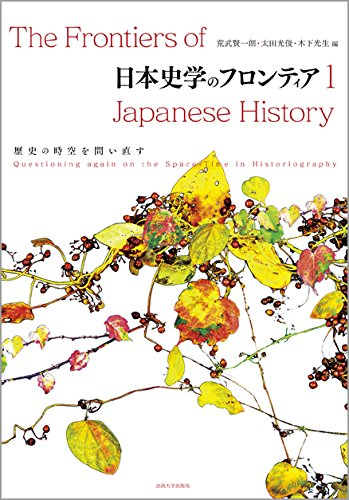 日本史学のフロンティア 1: 歴史の時空を問い直す