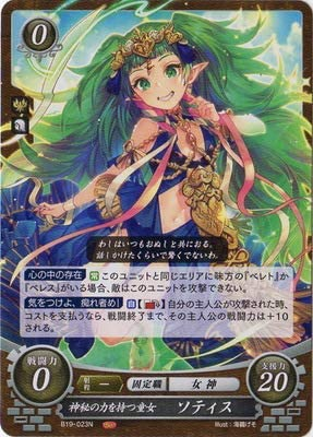 Fire Emblem 0 B19-023 N A Girl with Mysterious Power Sotis