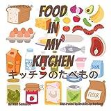 Food in my kitchen キッチンのたべもの: Dual Language Edition Japanese-English