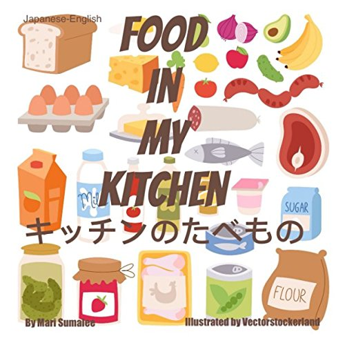 Food in my kitchen キッチンのたべもの: Dual Language Edition Japanese-English by Independently published