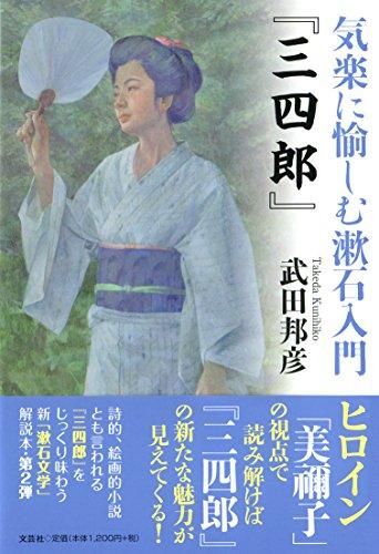 気楽に愉しむ漱石入門『三四郎』