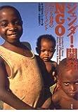 ジェンダー・開発・NGO―私たち自身のエンパワーメント