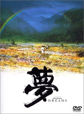 Amazon | 夢 Akira Kurosawa's D...