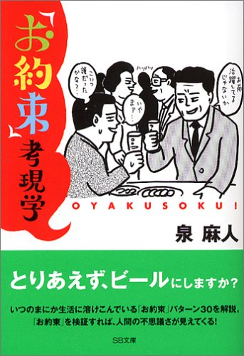 「お約束」考現学 (ソフトバンク文庫)
