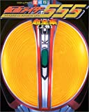 Masked Rider 555 Ultra Collection (AL) (TV-kun Deluxe favorite book) (2003) ISBN: 4091014917 [Japanese Import]