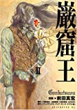 Gankutsuou (2) (Afternoon KC) (2006) ISBN: 4063144224 [Japanese Import]