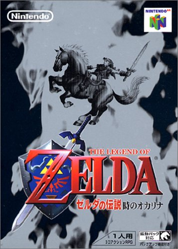 The Legend of Zelda: Ocarina of Time (Japanese Import Video Game)