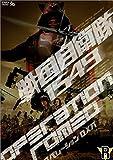 戦国自衛隊1549 OPERATION ROMEO [DVD]