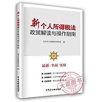 新个人所得税法政策解析与操作指南2019年(3月版) 中国税务出版社