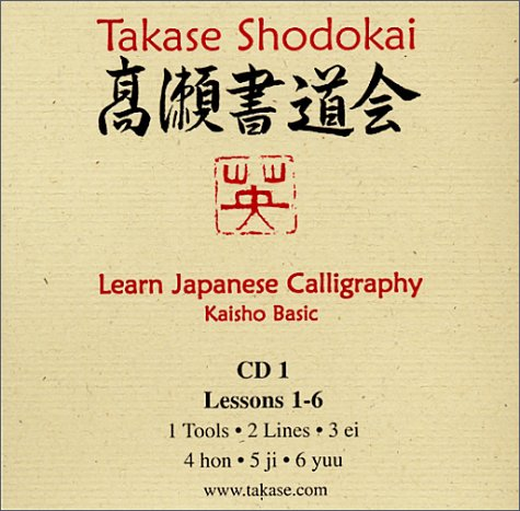 Learn Japanese Calligraphy Lessons 1 - (Calligraphy Lessons)