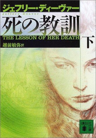 死の教訓(下) (講談社文庫)
