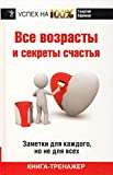 img - for Vse vozrasty i sekrety schast'ia book / textbook / text book