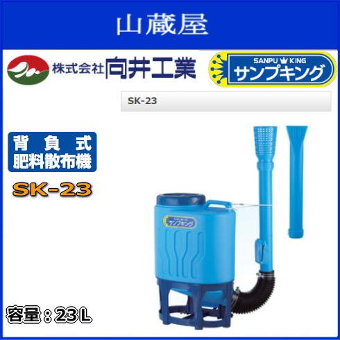 向井工業 背負式肥料散布機 サンプキング SK-23