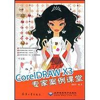 中文版CorelDRAWX3專家案例課堂