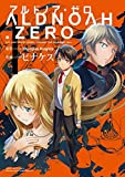 ALDNOAH.ZERO 1 (Manga TimeKR Comics Forward Series) by Olympus Knights / Pina case (2014-05-04)