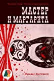 Image of The Master and Margarita (Annotated) (Final Revision) (Russian Edition)