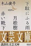 下駄にふる雨・月桂樹・赤い靴下 (講談社文芸文庫)
