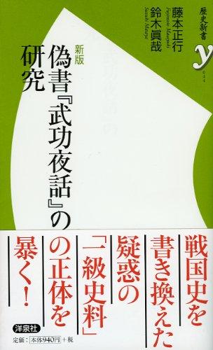 新版 偽書『武功夜話』の研究(歴史新書y)