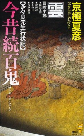 今昔続百鬼-雲 (講談社ノベルス)