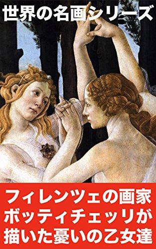 BOTTICELLIiGasyuuSekainoMeigaSeriizu (Japanese Edition) por BOTTICELLI,TanosikuyomuMeisakusyupankai