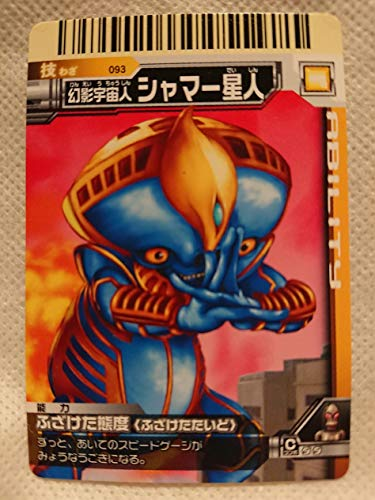 大怪獣バトル 怪獣カード シャマー星人 093