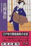 花柳風俗―鳶魚江戸文庫〈26〉 (中公文庫)